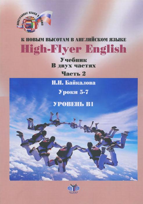 Н. Н. Байкалова High-Flyer English / К новым высотам в английском языке. Уровень В1. Учебник. В 2 частях. Часть 2. Уроки 5-7