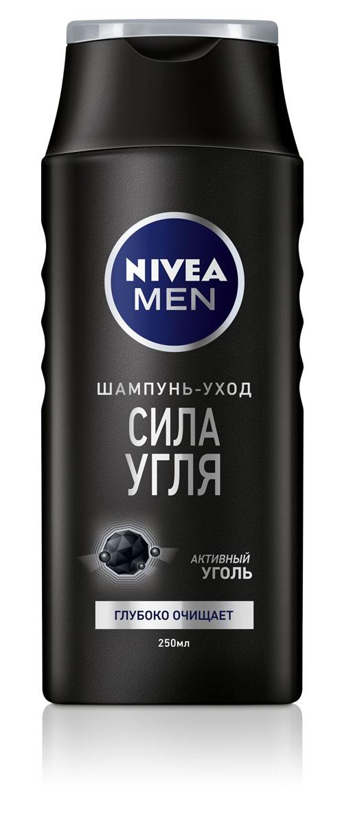 NIVEA Шампунь Сила угля 250 мл10038547•Шампунь СИЛА УГЛЯ от NIVEA MEN с активным углем 250 мл, 400 мл глубоко очищает волосы и кожу головы и придает ощущение свежести.Как это работаетФормула шампуня с Активным Углем действует сразу в двух направлениях:•работает как магнит, притягивая и эффективно удаляя любые виды загрязнений;•заботится о коже головы и волосах, придавая им ухоженный и красивый вид Подходит для ежедневного применения.