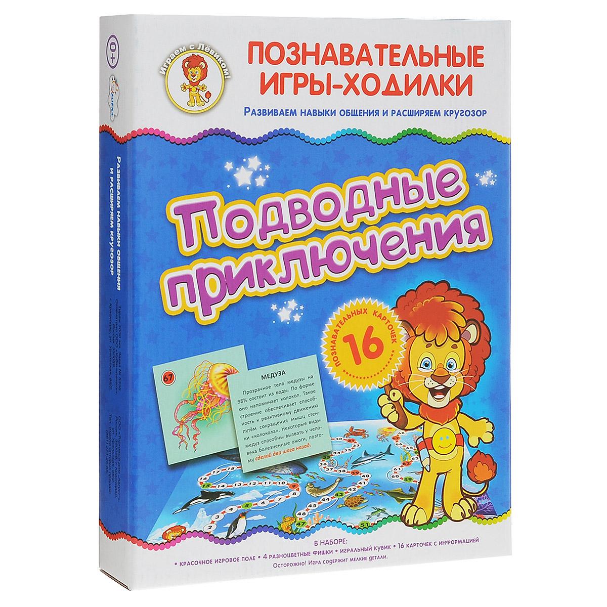 Улыбка Обучающая игра Подводные приключения улыбка обучающая игра лото в магазине