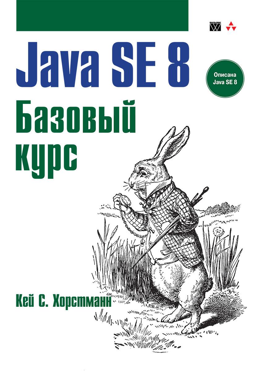 Кей С. Хорстманн Java SE 8. Базовый курс ричард уорбэртон лямбда выражения в java 8