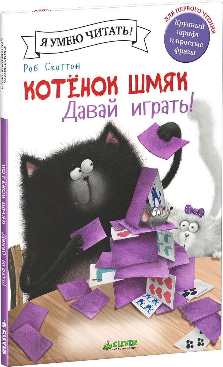 Роб Скоттон Котенок Шмяк. Давай играть! clever рассказ роб скоттон котенок шмяк давай играть с 3 лет