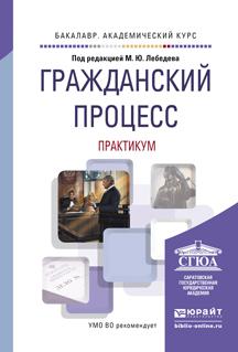 Гражданский процесс. Практикум. Учебное пособие