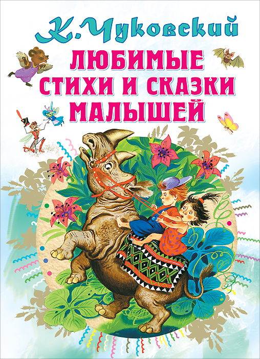 К. Чуковский Любимые стихи и сказки малышей любимые стихи и сказки малышей