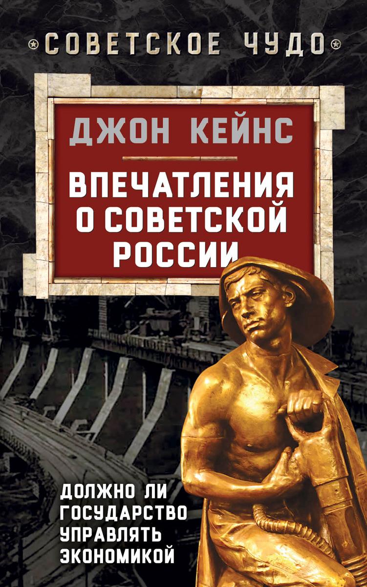 Впечатления о Советской России. Должно ли государство управлять экономикой