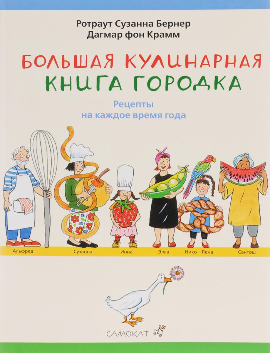 Ротраут Сузанна Бернер, Дагмар фон Крамм Большая кулинарная книга городка. Рецепты  каждое время года