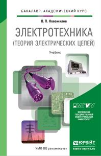 О. П. Новожилов Электротехника (теория электрических цепей). Учебник ситников а основы электротехники учебник