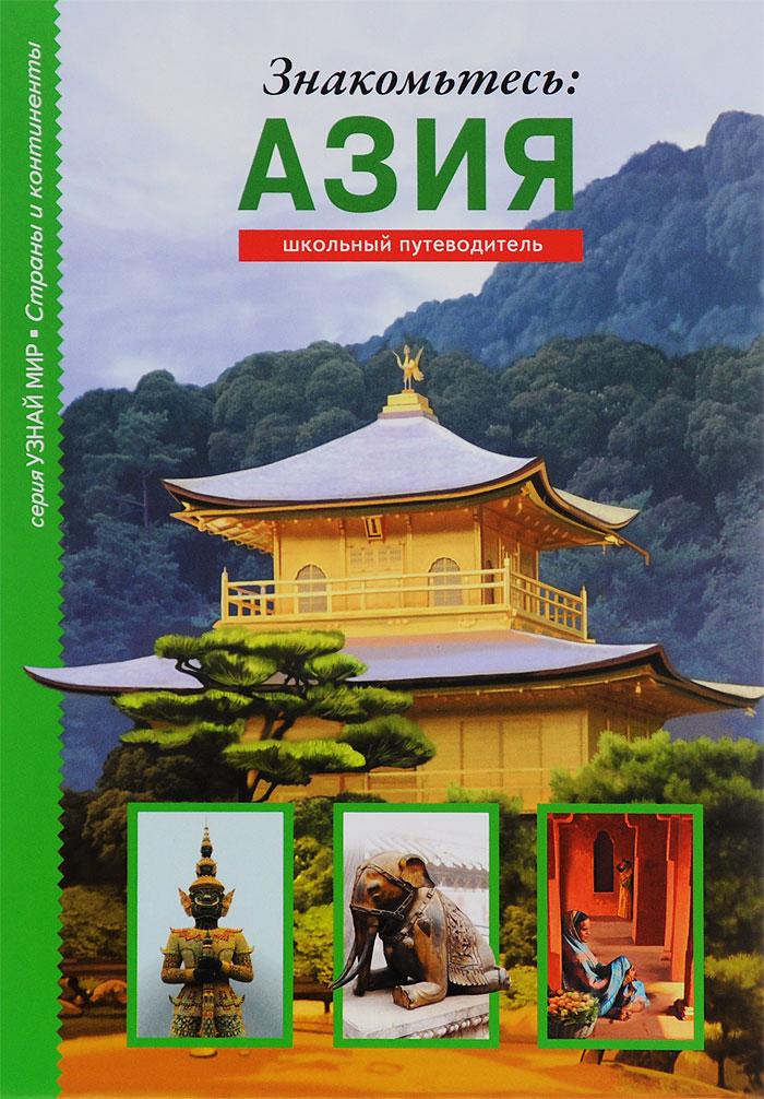 Знакомьтесь: Азия. Школьный путеводитель. С. Ю. Афонькин