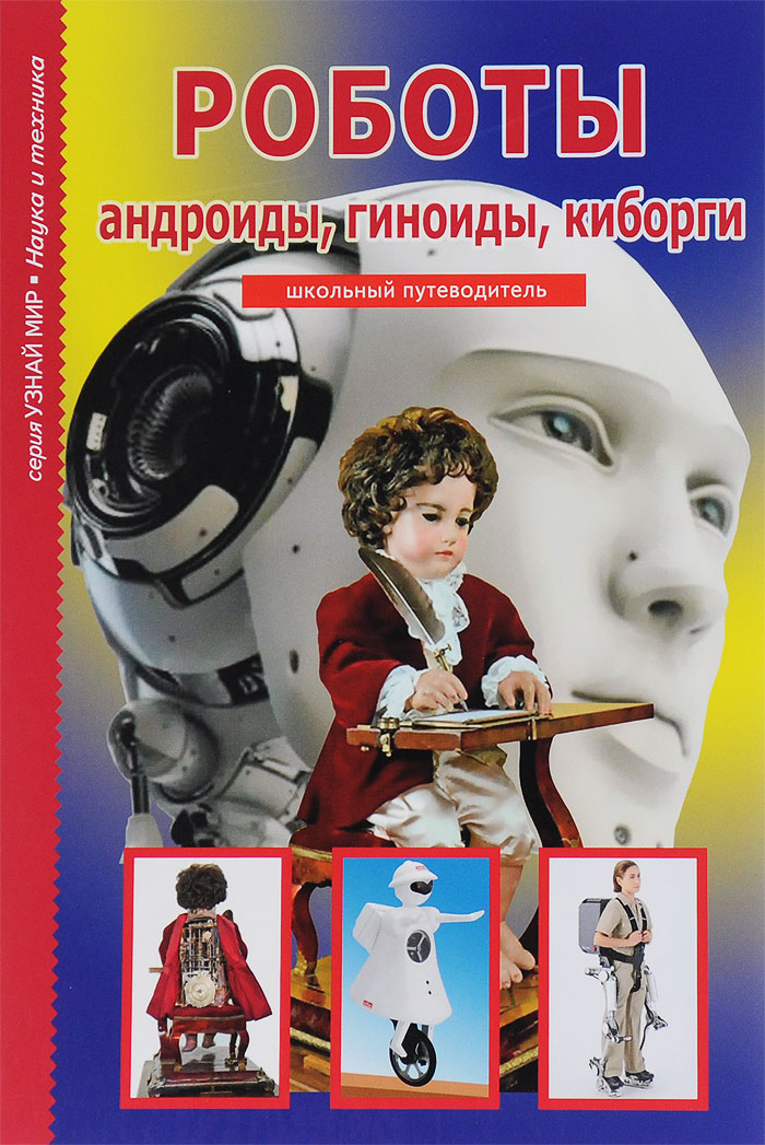 Роботы. Андройды, гиноиды, киборги. Школьный путеводитель. Г. Т. Черненко