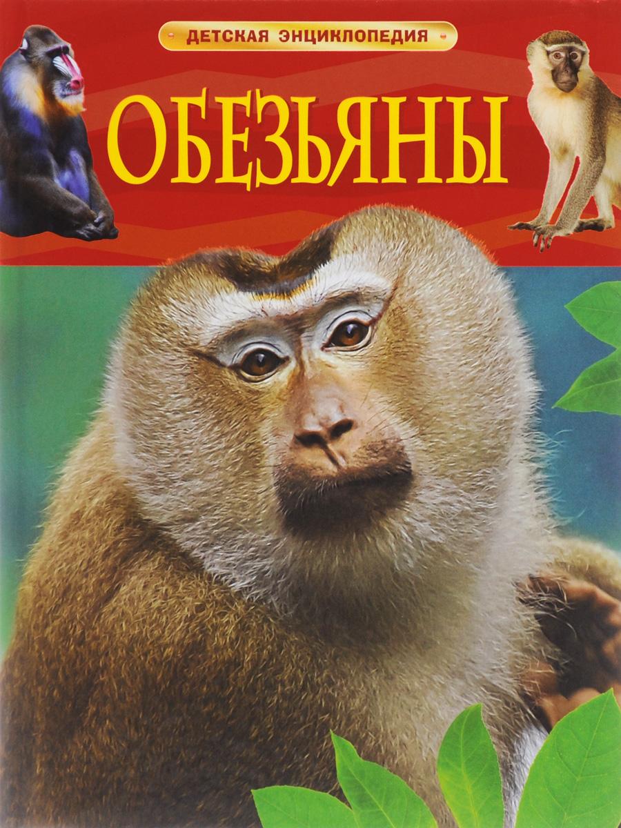 Л. В. Клюшник Обезьяны ISBN: 978-5-353-07535-6 л в клюшник собаки и щенки isbn 978 5 353 08775 5