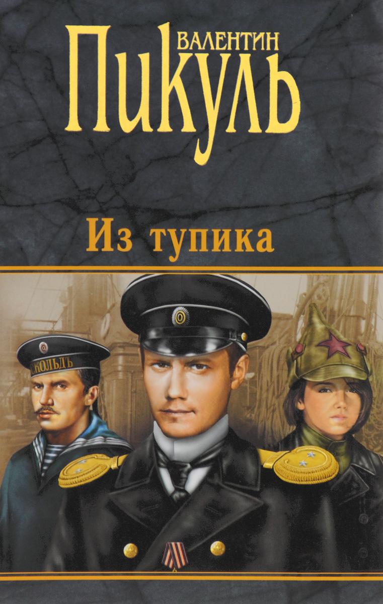 Валентин Пикуль Из тупика