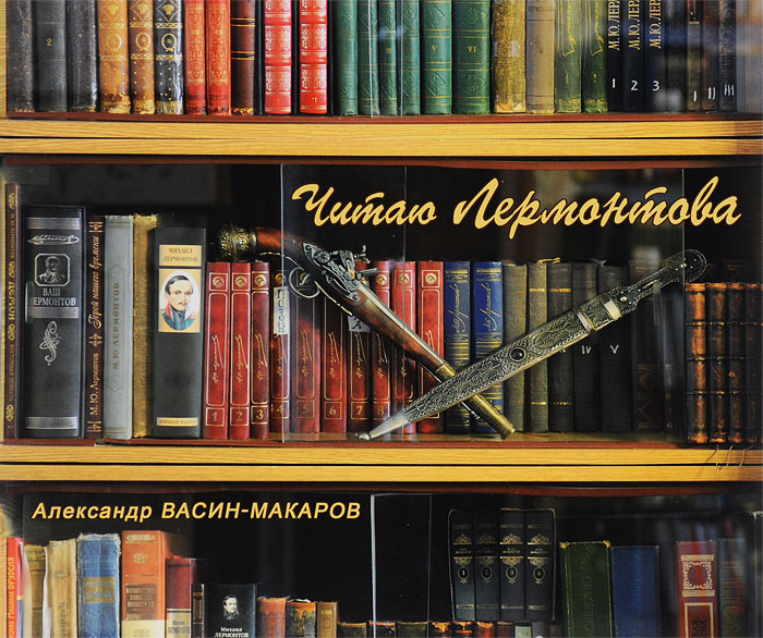 Александр Васин-Макаров Читаю Лермонтова михаил лермонтов ашик кериб