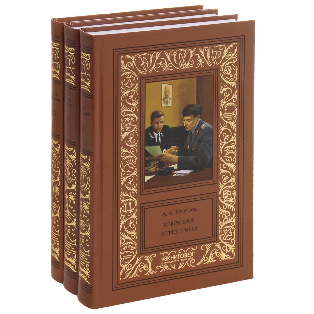 А. А. Безуглов А. А. Безуглов. Избранное. В 3 томах. (комплект из 3 книг) а с пушкин сочинения в 3 томах комплект из 3 книг