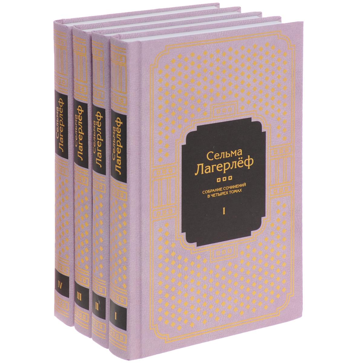 Сельма Лагерлеф Сельма Лагерлеф. Собрание сочинений в 4 томах (комплект из 4 книг) ISBN: 978-5-4224-1009-5, 978-5-4224-1010-1, 978-5-4224-1011-8, 978-5-4224-1012-5, 978-5-4224-1013-2 алексей шишов екатерина дашкова isbn 978 5 4224 0753 8
