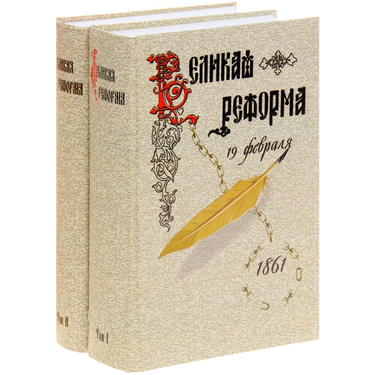 Великая реформа. Русское общество и крестьянский вопрос в прошлом и настоящем. В 2 книгах (комплект из 2 книг)