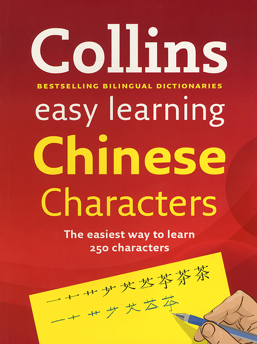 Collins Easy Learning: Chinese Characters on a chinese screen
