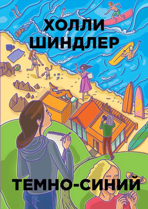 Холли Шиндлер Темно-синий ващенко а здоровье ауры
