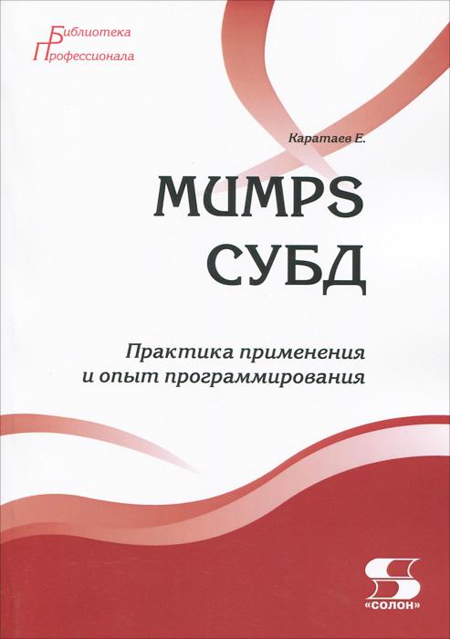 Е. Каратаев. MUMPS СУБД. Практика применения и опыт программирования