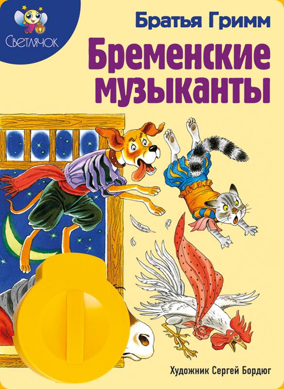 Светлячок Диафильм Бременские музыканты братья Гримм с книгой