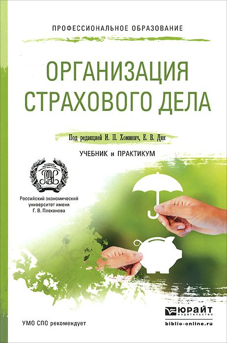 Организация страхового дела. Учебник и практикум