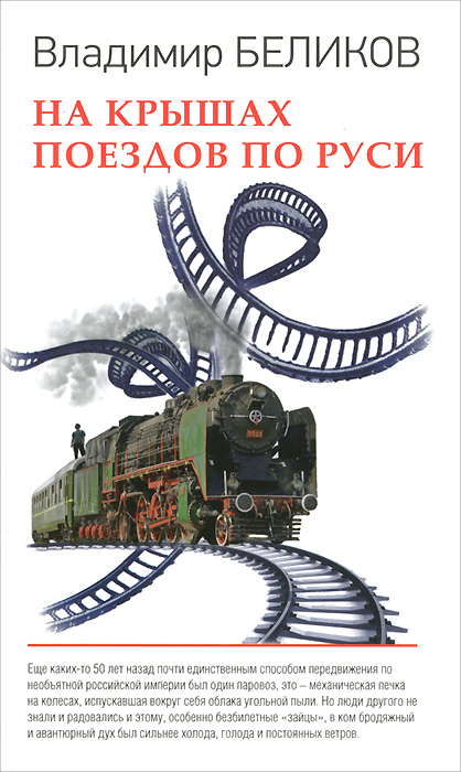 Владимир Беликов На крышах поездов по Руси