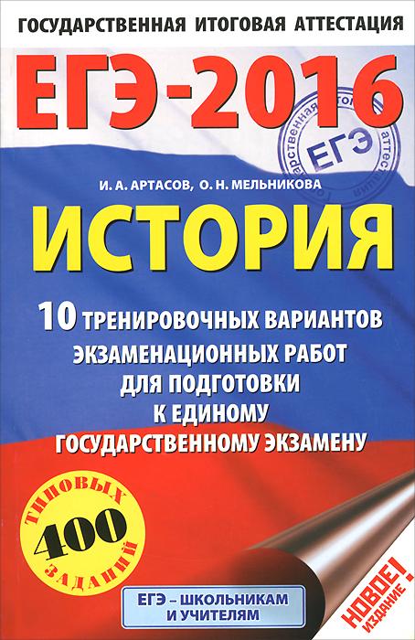 ЕГЭ-2016. История. 10 тренировочных вариантов экзаменационных работ для подготовки к ЕГЭ