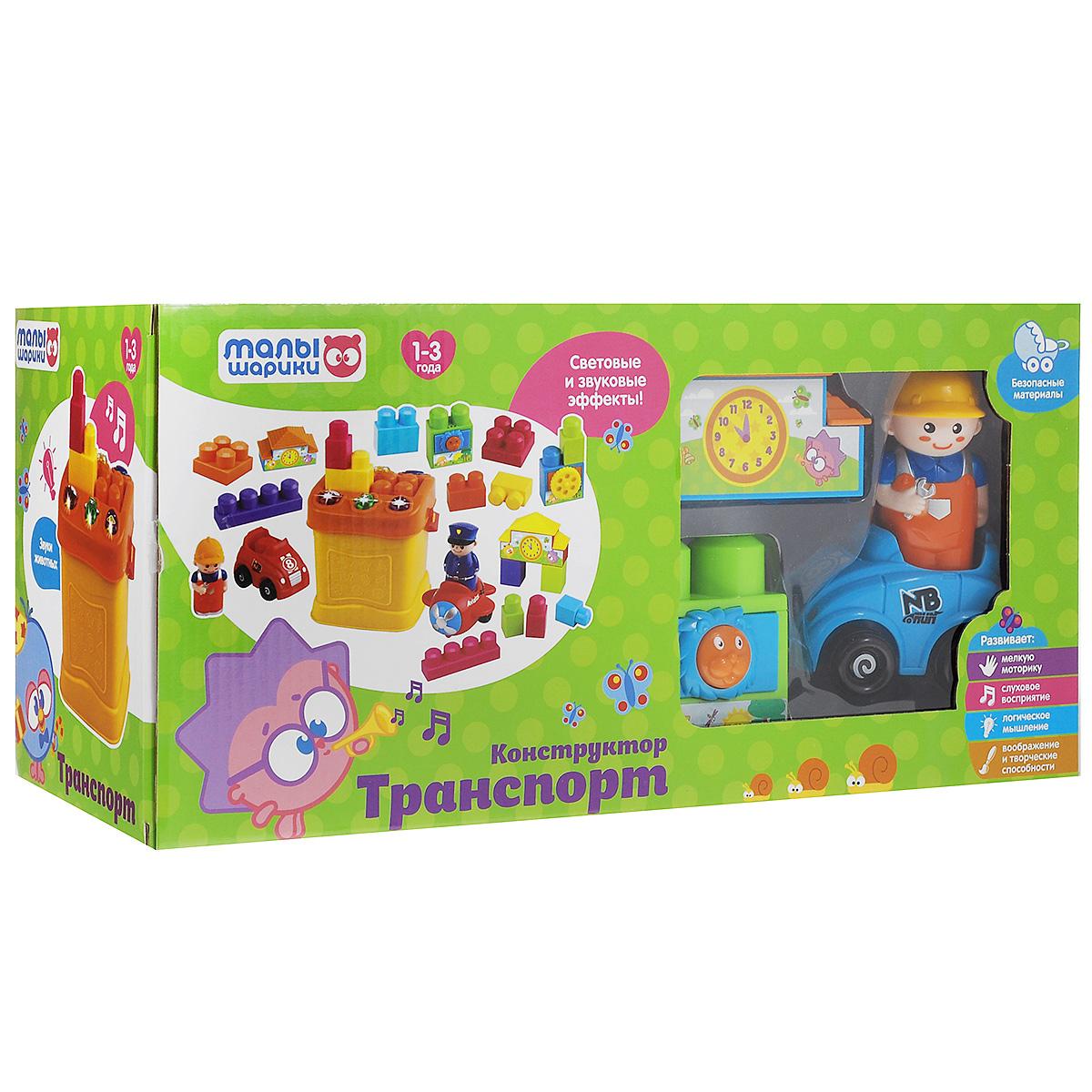 Малышарики Конструктор Транспорт - Игрушки для малышей