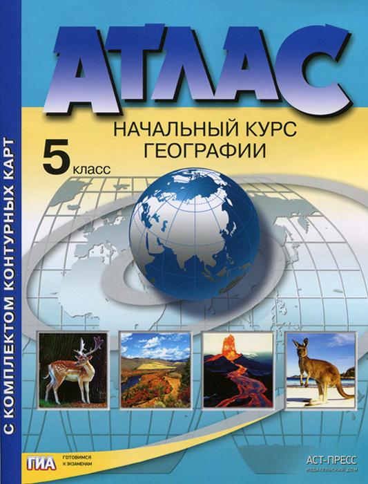 А. А. Летягин Атлас. Начальный курс географии. 5 класс. С комплектом контурных карт контурные карты по географии 7 класс дрофа