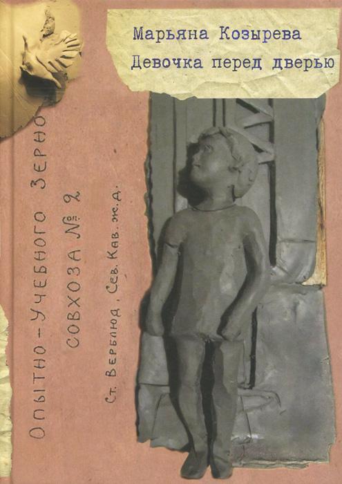 Марьяна Козырева Девочка перед дверью ромов анатолий сергеевич совсем другая тень