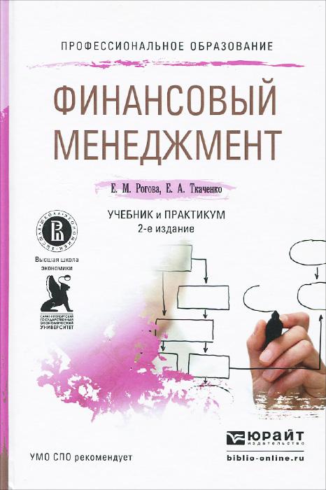 Е. М. Рогова, Е. А. Ткаченко Финансовый менеджмент. Учебник и практикум кантор в е маховикова г а менеджмент