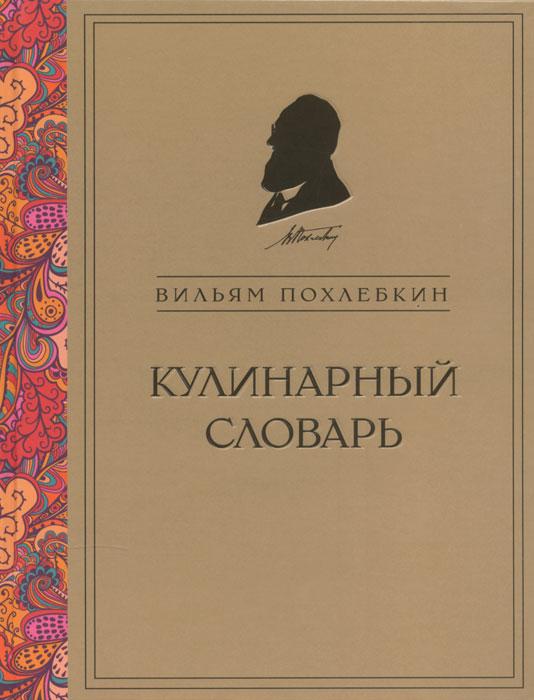 Вильям Похлебкин Кулинарный словарь купить кулинарные гаджеты