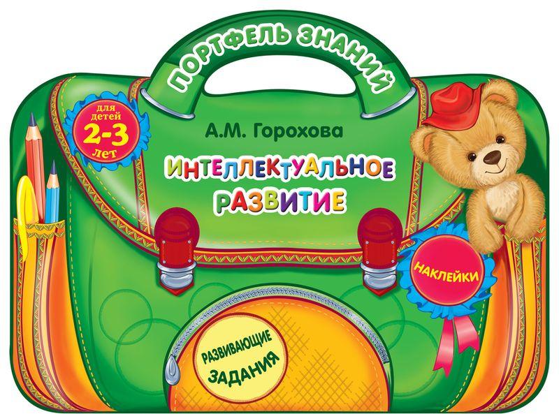 Интеллектуальное развитие для детей 2-3 лет (+ наклейки)