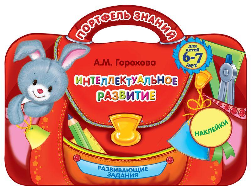 Интеллектуальное развитие для детей 6-7 лет (+ наклейки)
