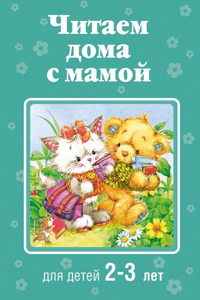 Читаем дома с мамой. для детей 2-3 лет буквы играем и растем