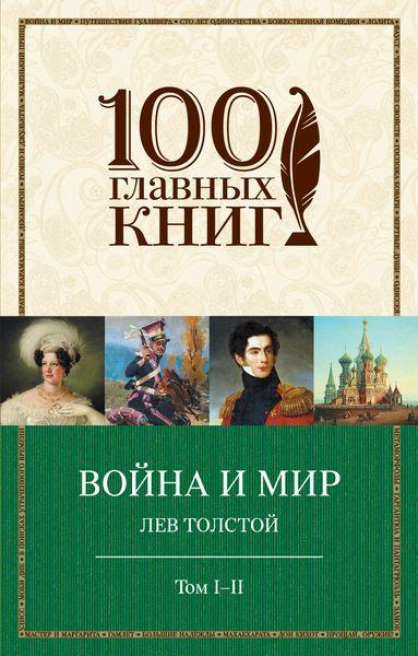 Zakazat.ru: Война и мир. Том I-II. Лев Толстой