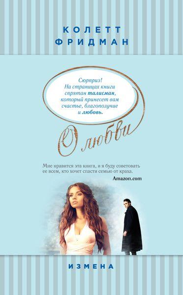 Колетт Фридман Измена франсуаза фридман книги