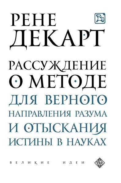 Рене Декарт Рассуждение о методе для верного направления разума и отыскания истины в науках декарт р рассуждение о методе