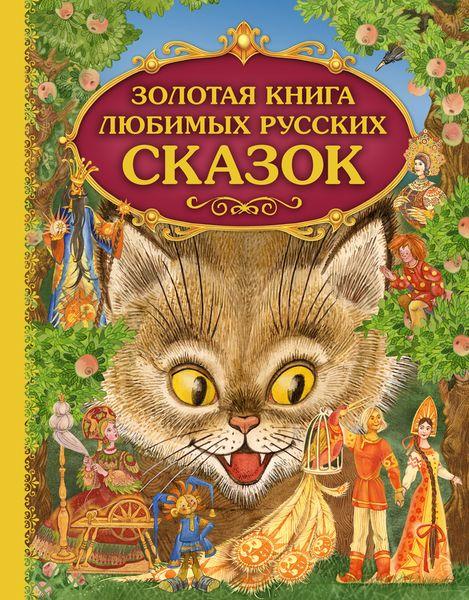 Золотая книга любимых русских сказок суперраскраска герои любимых сказок