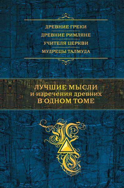К. В. Душенко Лучшие мысли и изречения древних в одном томе лучшие произведения в одном томе