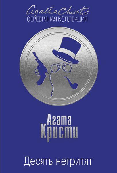 Агата Кристи Десять негритят ISBN: 978-5-699-83193-7
