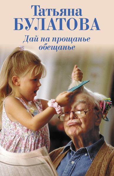 Татьяна Булатова Дай на прощанье обещанье татьяна булатова а другой мне не надо