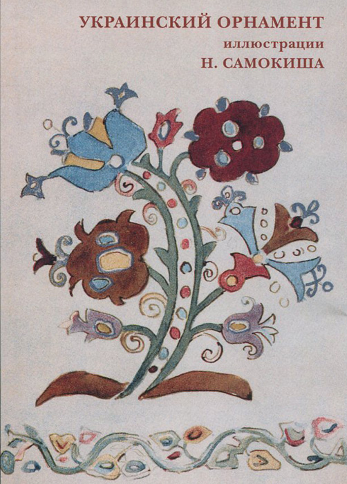 Украинский орнамент (набор из 15 открыток)