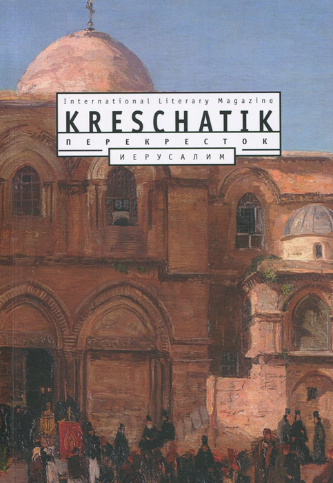 Kreschatik, №1(67), 2015 kreschatik 1 67 2015