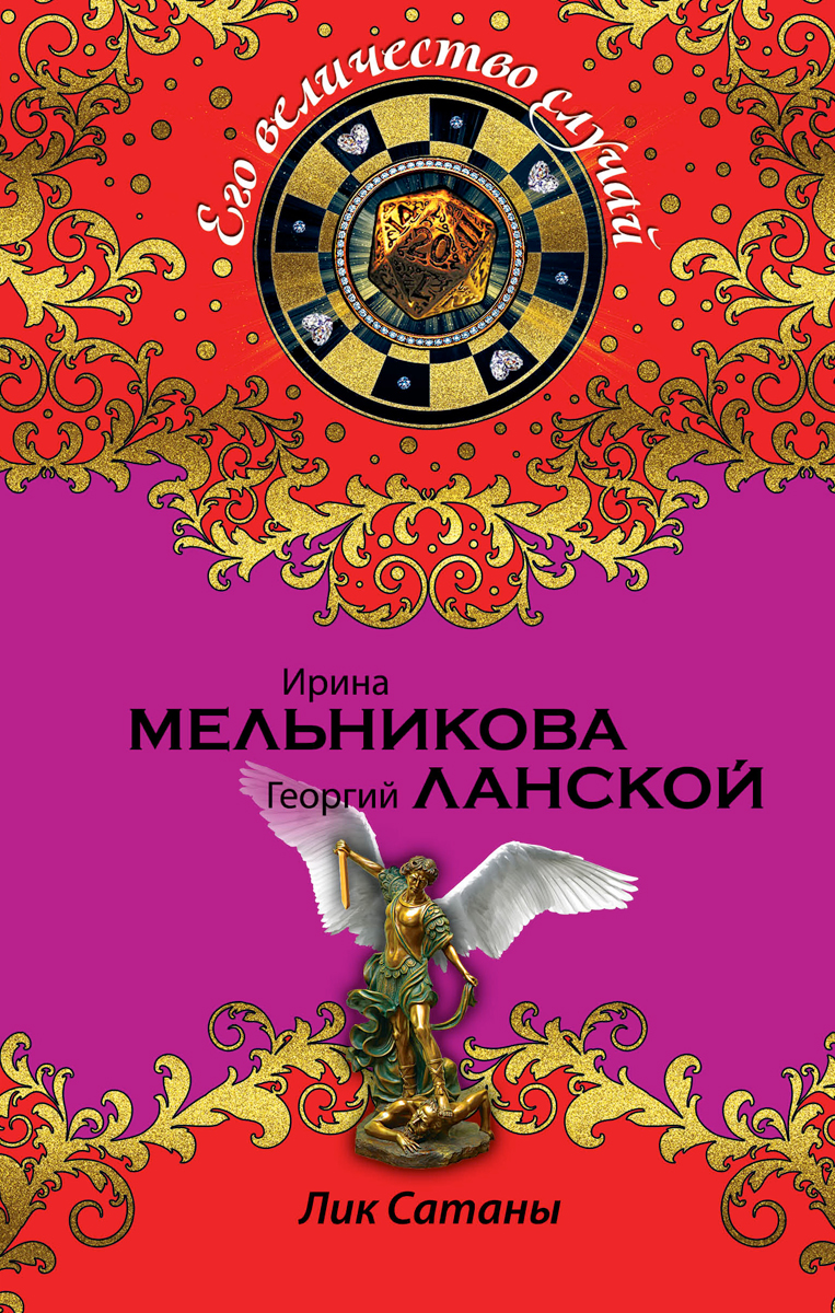 Ирина Мельникова, Георгий Ланской Лик Сатаны