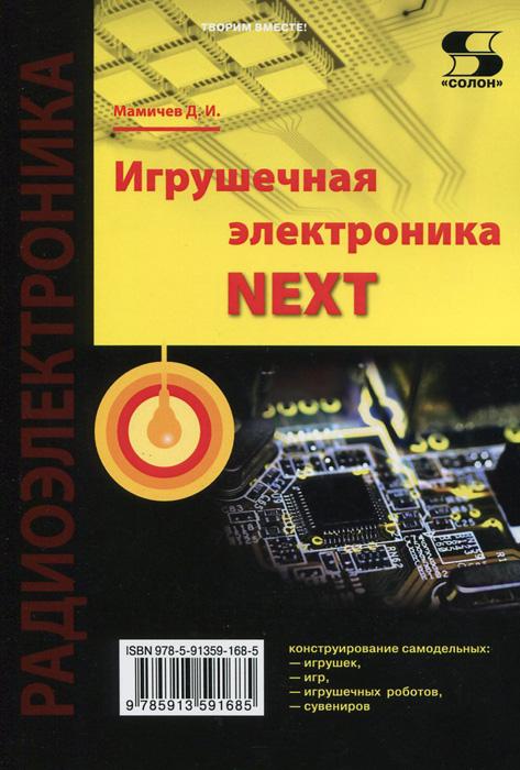 Д. И. Мамичев Игрушечная электроника - NEXT  роботы своими руками игрушечная электроника