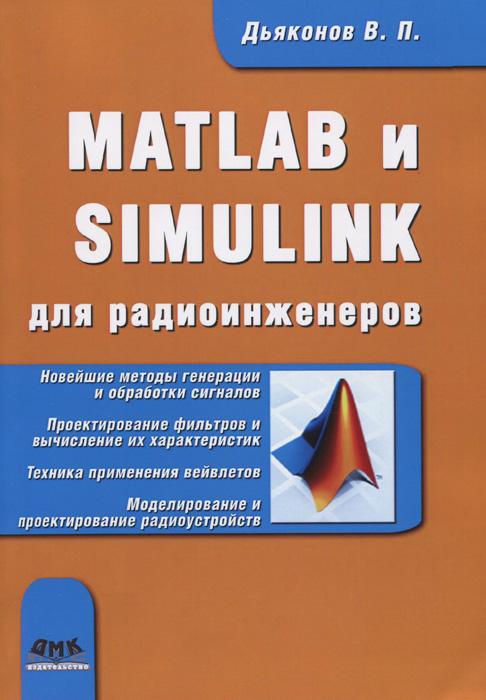 В. П. Дьяконов MATLAB и SIMULINK для радиоинженеров дьяконов в matlab и simulink для радиоинженеров