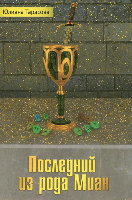Юлиана Тарасова Последний из рода Миан ISBN: 978-5-990124-5-4 дверь храма