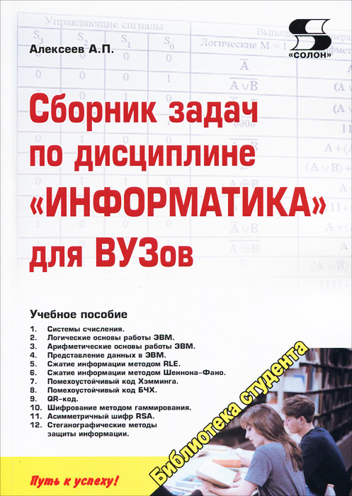 А. П. Алексеев Сборник задач по дисциплине