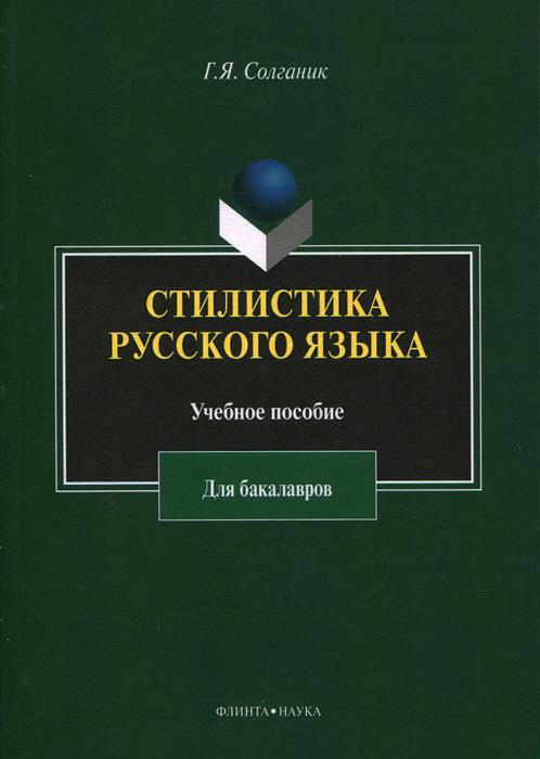 Г. Я. Солганик Стилистика русского языка. Учебное пособие для бакалавров