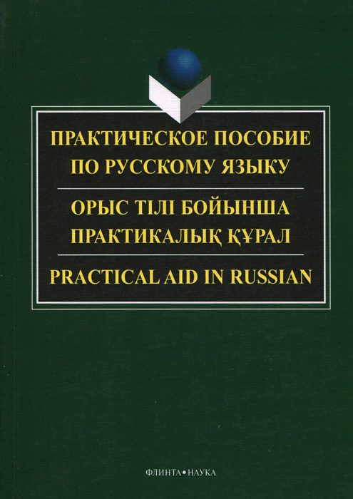 Русский язык. Практическое пособие / Practikal Aid in Russian