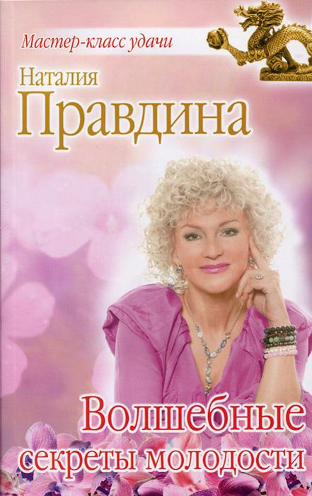 Наталия Правдина Волшебные секреты молодости правдина наталия борисовна как стать богатым